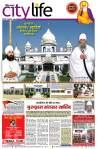 Satsar Sector 38 Full Page Mohali Bhaskar
