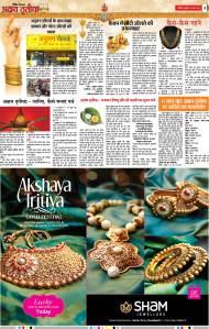 Akshaya Tritiya Glace Pullout_By Madan Kumar Page_4